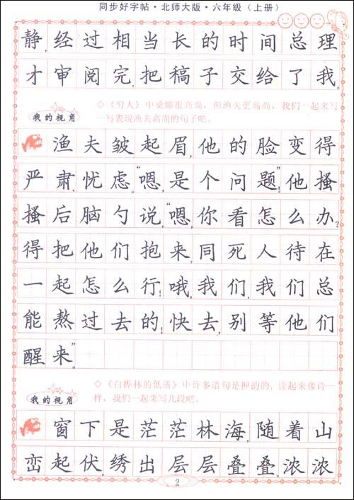 汉字笔画名称