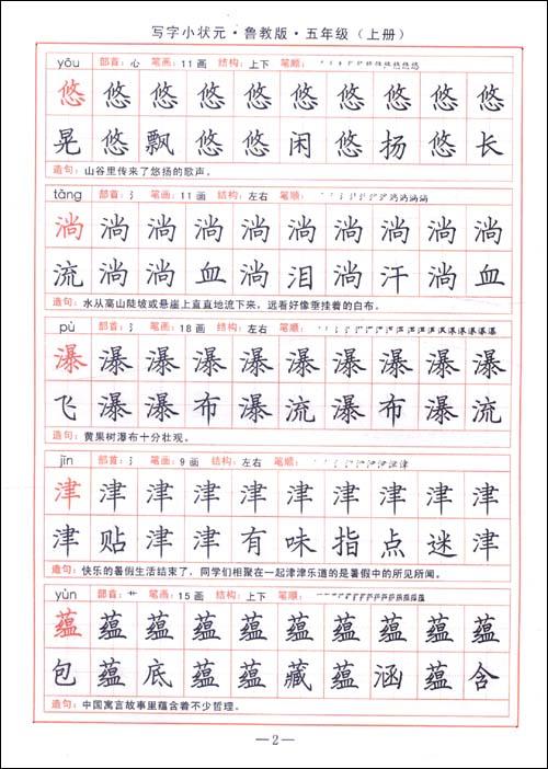 七律长征硬笔书法字帖相关图片展示_七律长征硬笔书法字帖图片下载图片