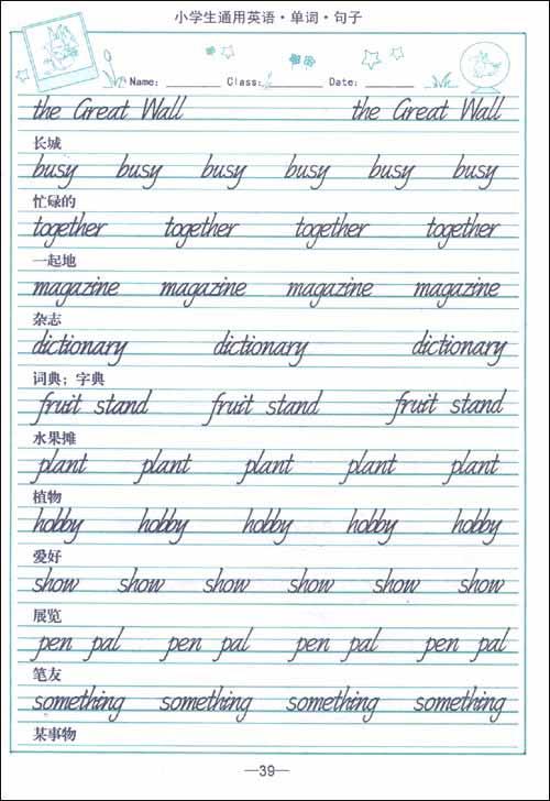 统一:笔画,偏旁,部首,结构和书写整体风格一致.