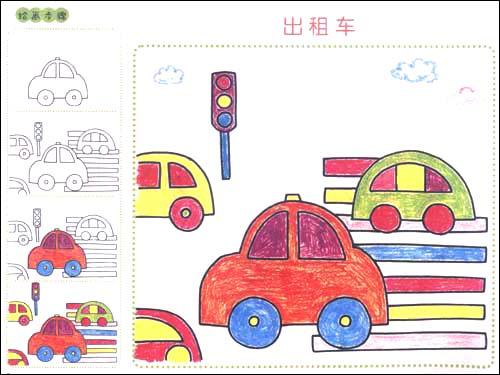儿童文明交通绘画