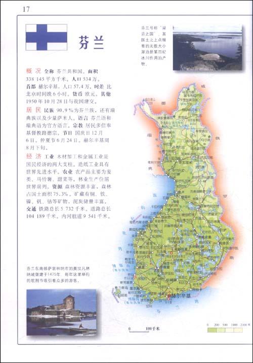 欧洲地图册 [平装]