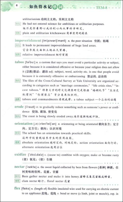 风华英语•如鱼得水记单词:专业八级词汇语境记忆