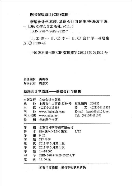 新编会计学原理:基础会计习题集