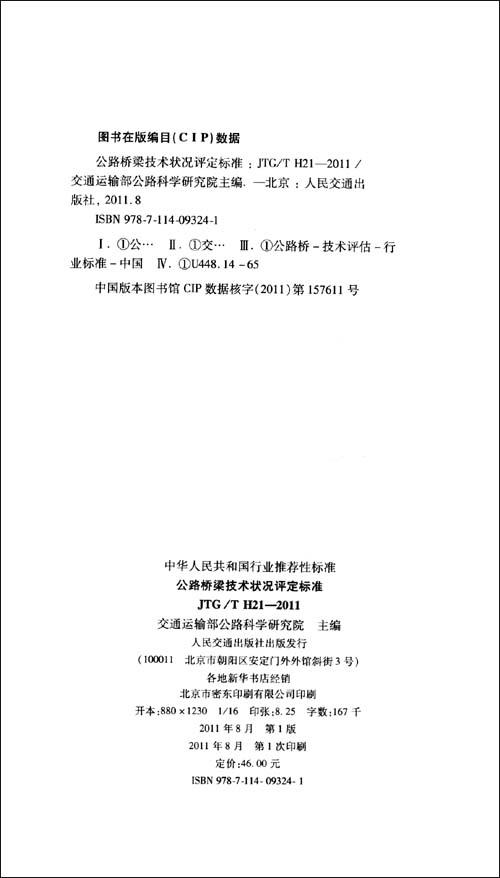 中华人民共和国行业推荐性标准:公路桥梁技术状况评定标准
