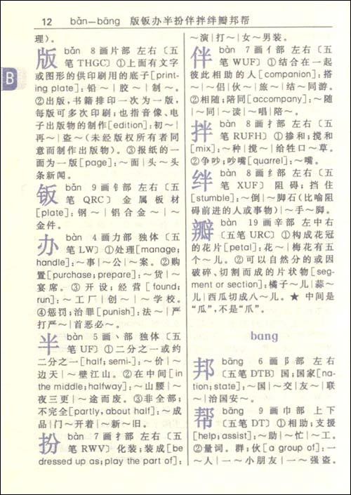 小学生新编新华字典