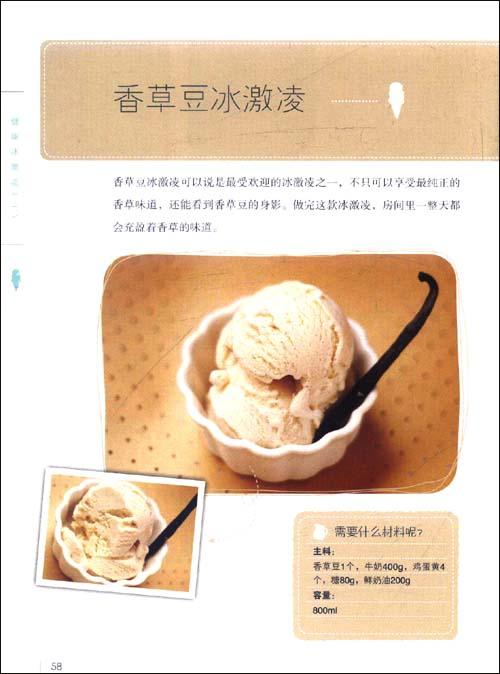 健康冰激凌DIY:学会做78种美味健康的冰激凌