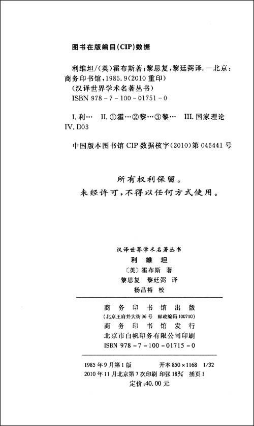 汉译世界学术名著丛书•利维坦