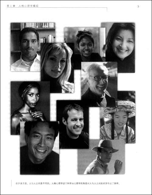 人格心理学:人性的科学探索