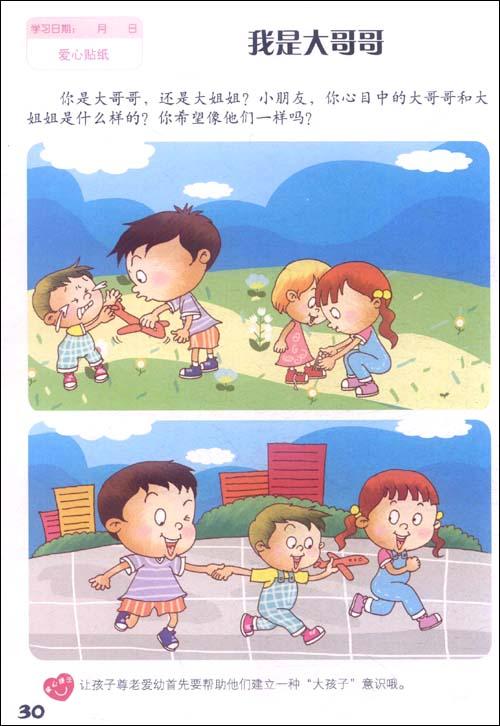 幼儿行为习惯的养成_宝宝的第一本行为习惯养成书(中班)