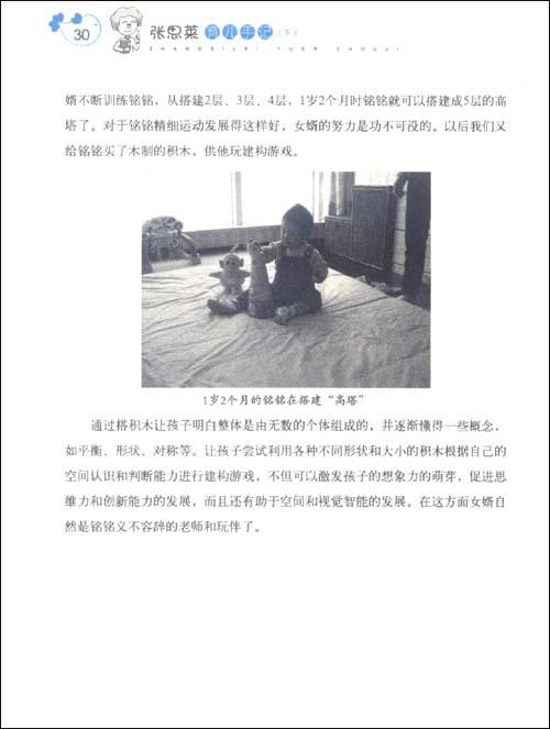 张思莱育儿手记:1~4岁宝宝养育及早教专家指导