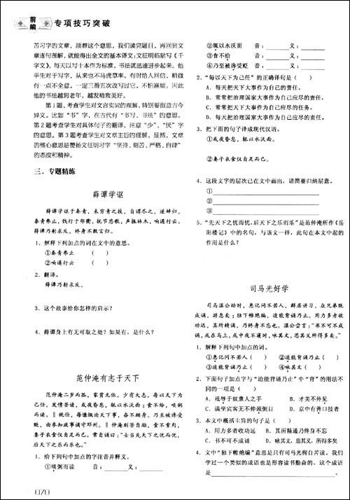 现代文与文言文阅读答题技巧详讲精练