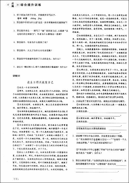 中考现代文阅读答题技巧详讲精练
