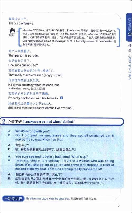 新东方•英语会话全书