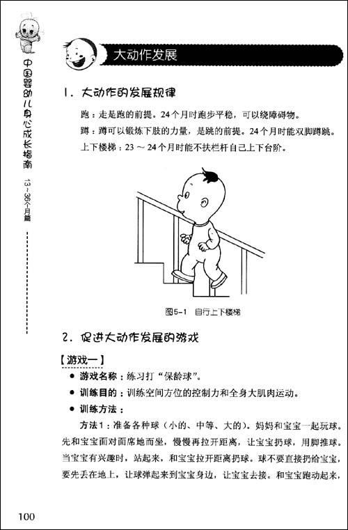 春芽工程系列:中国婴幼儿身心成长指南