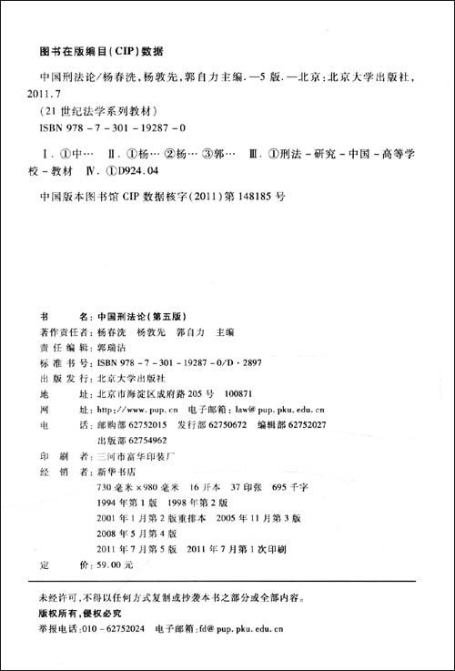 中国刑法论