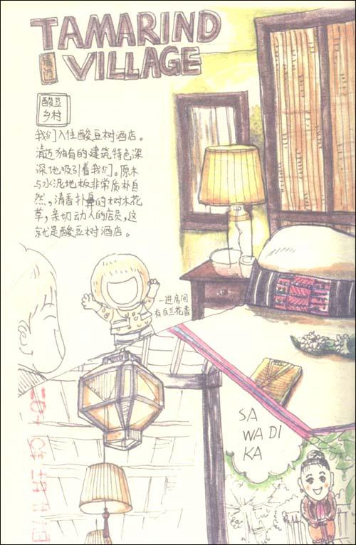 边走边画:泰国浪漫自由行