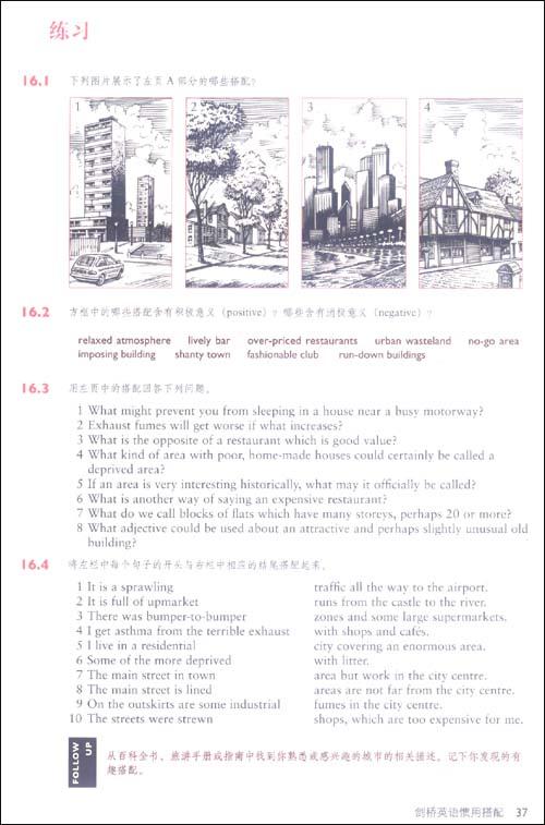 """剑桥""""英语在用""""丛书:剑桥英语惯用搭配"""