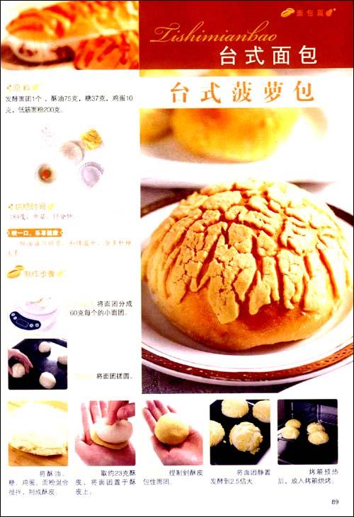 玩味烘焙文化:家用电烤箱烘焙食谱