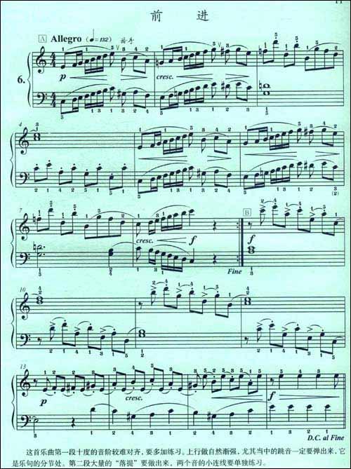 钢琴曲再会歌谱分享展示