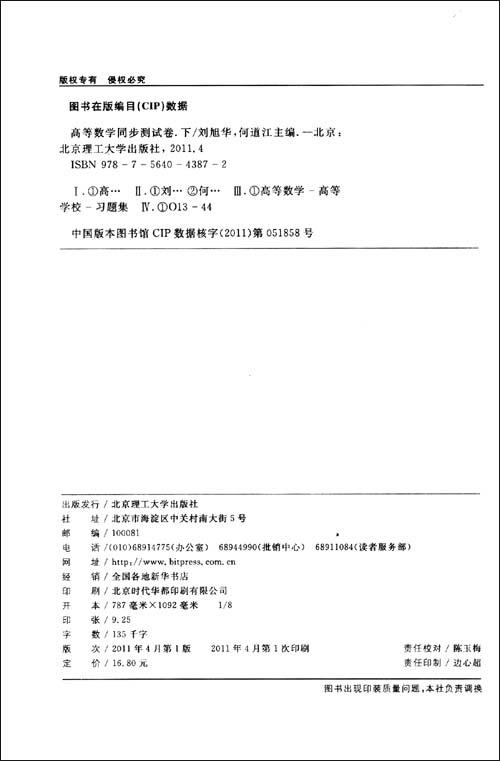 文登教育•高等数学同步测试卷.pdf