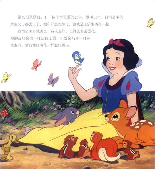 白雪公主童话手抄报