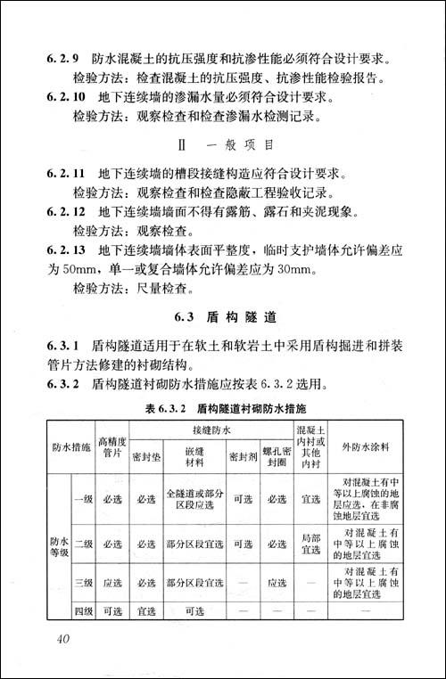 中华人民共和国国际标准 GB 50208-2011:地下防水工程质量验收规范