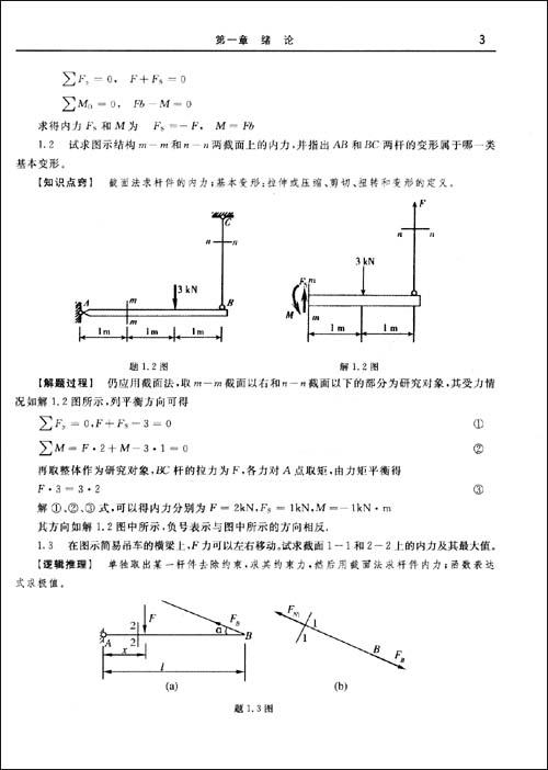 材料力学1同步辅导及习题全解