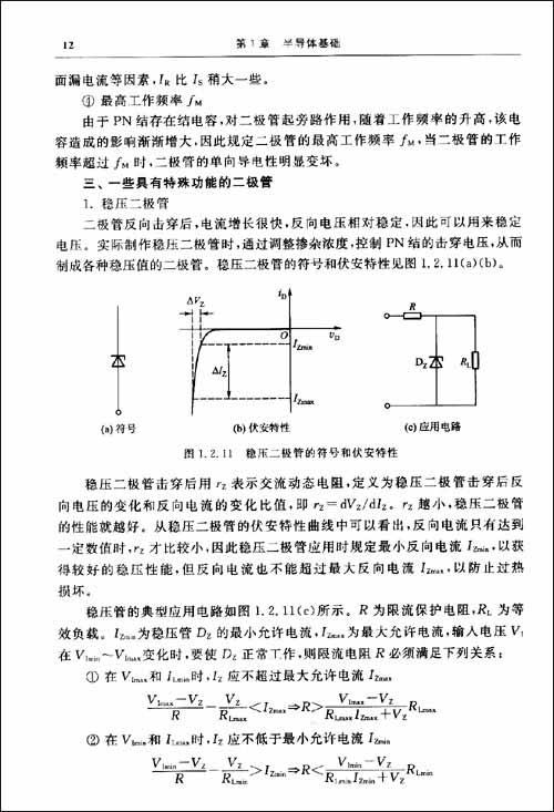 《电子线路基础》 张晓林
