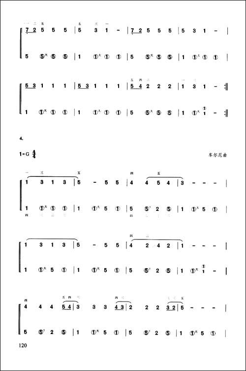 简谱手风琴教程