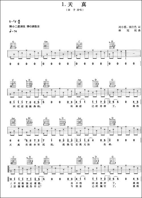 易流行 流行吉他弹唱谱典200首 下 附MP3光盘1张 赵志军