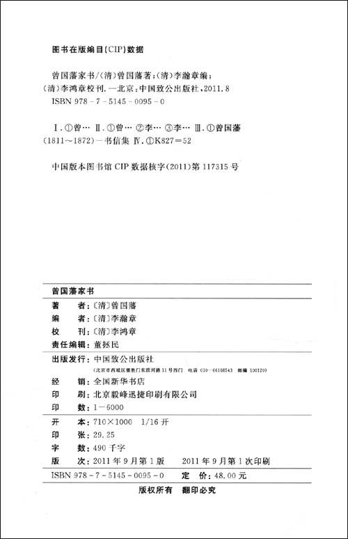 传忠书局刊刻全本:曾国藩家书