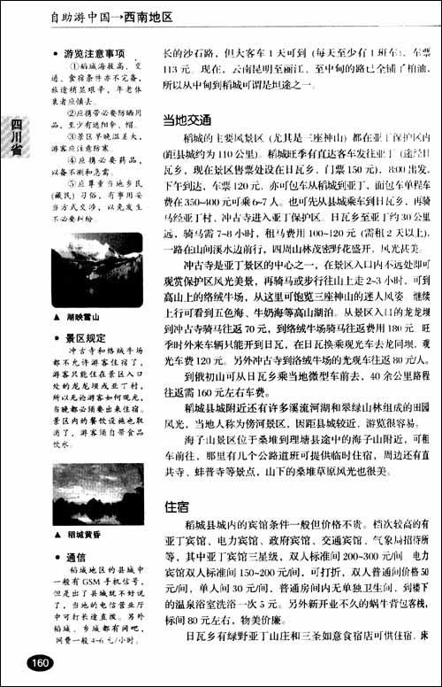 自助游中国
