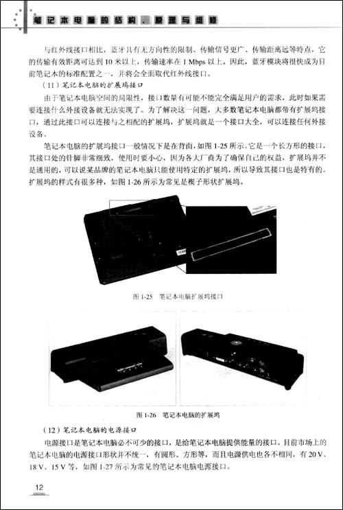 笔记本电脑的结构,原理与维修/韩雪涛-图书-亚马逊