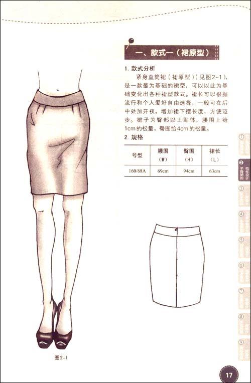 看图学艺:图解女装纸样设计80例