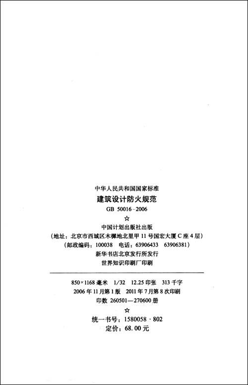 中华人民共和国国际标准 GB 50016-2006:建筑设计防火规范