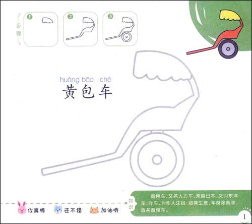 正版书籍 幼儿 ★儿童简笔画系列-一画就会:交通工具