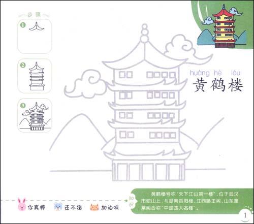 仙居山水简笔画_