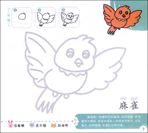 回至 一画就会儿童简笔画系列:动物1 (平装)