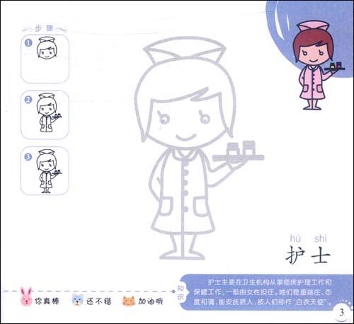 儿童简笔画系列:人物 [平装]