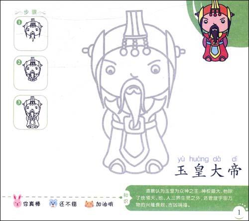 儿童简笔画系列:卡通形象
