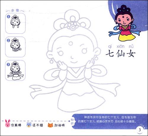 儿童简笔画系列:卡通形象:-书籍