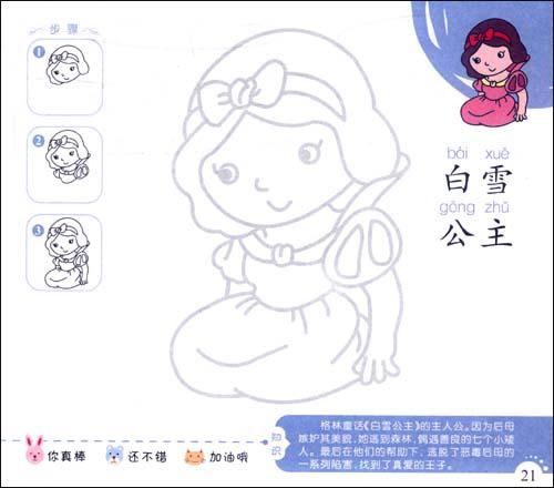 儿童卡通简笔画
