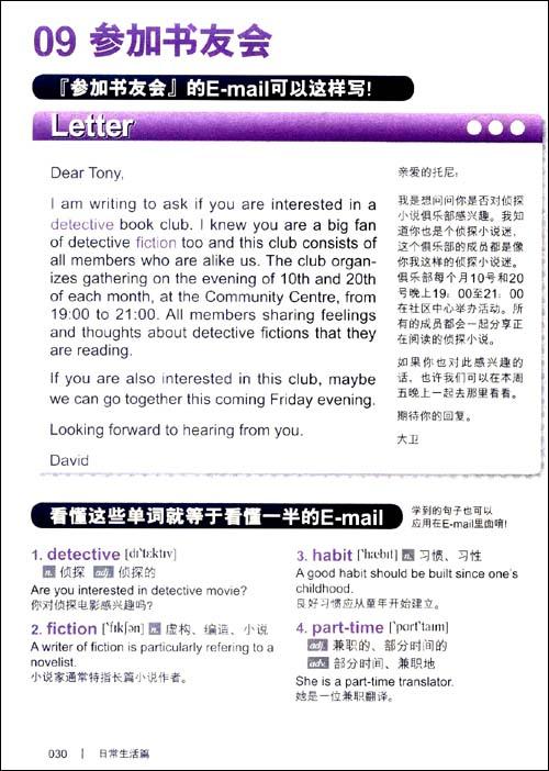 照着抄英文E-mail大全
