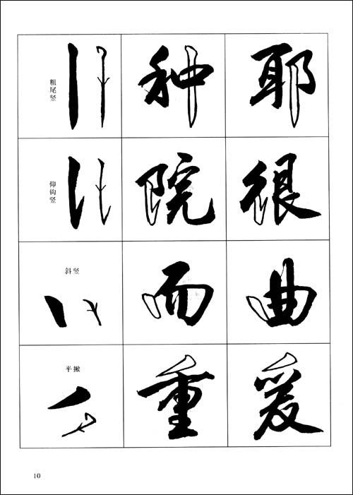 山一程水一程古筝谱-汉隶是汉代书法艺术的特有成就.字体的肥瘦大小、结构运笔,变化无