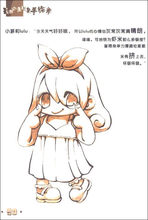 最潮动漫形象手绘秀(时尚女生篇) [平装]