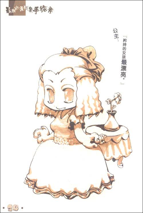 最潮动漫形象手绘秀(时尚女生篇)