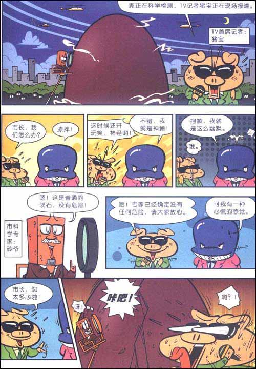 超级冷漫画7:疯了!桂宝