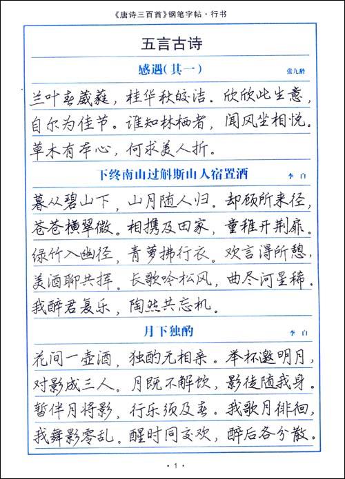 《唐诗三百首》钢笔字帖:行书