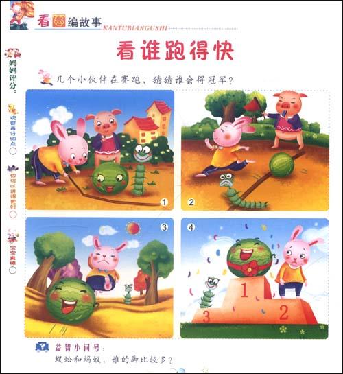 小猪种西瓜
