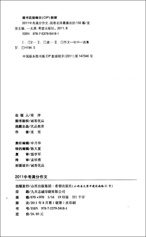 芜湖风景名胜作文